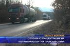 Отсечка с концентрация на пътнотранспортни произшествия