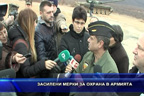 Засилени мерки за охрана в армията