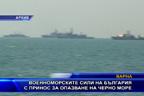 Военноморските сили на България с принос за опазване на Черно море