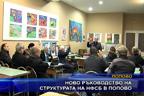 Ново ръководство на структурата на НФСБ в Попово