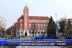 Последни заседания за годината на постоянните комисии към общински съвет - Плевен