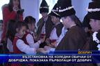 Възстановка на коледни обичаи от Добруджа, показаха първолаци от Добрич