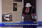 Изложба припомня за българските бежанци