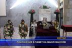 Поклонение в памет на Манук Манукян