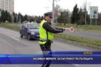 Засилват мерките за сигурност по пътищата