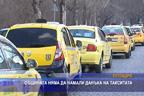 Общината няма да намали данъка на такситата