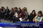 Недопуснати граждани на заседание на Общински съвет - Плевен