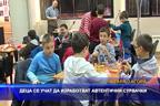 Деца се учат да изработват автентични сурвачки