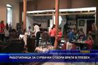 Работилница за сурвачки отвори врати в Плевен