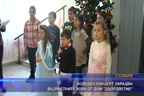 """Коледен концерт зарадва възрастните хора от дом """"Дълголетие"""""""