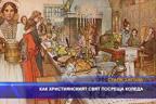 Как християнският свят посреща Рождество Христово