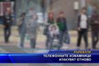 Телефонните измамници атакуват отново