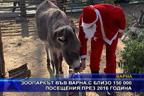 Зоопаркът във Варна с близо 150 000 посещения през 2016 година