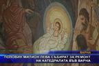 Половин милион лева събират за ремонт на катедралата във Варна