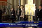 Издигат паметник на Кирилицата на Антарктида