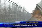 Цялостното завършване на оградата с Турция се отлага за февруари 2017 г.