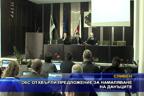 ОбС отхвърли предложение за намаляване на данъците