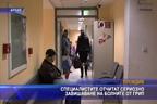 Специалистите отчитат сериозно завишаване на болните от грип