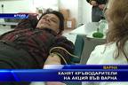 Канят кръводарители на акция във Варна