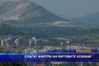 Слагат филтри на битовите комини в Монтана