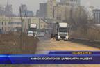 Камион изсипа тонове царевица при инцидент