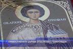 Православната църква отбелязва Стефановден