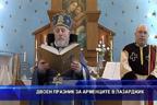 Двоен празник за арменците в Пазарджик