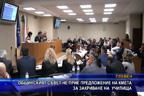 Общинският съвет не прие предложение на кмета за закриване на училища