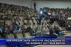 При празна зала протече обсъждането на Бюджет 2017 във Варна