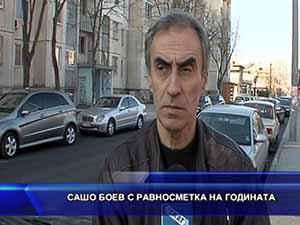 Сашо Боев с равносметка на годината