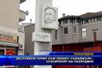 Заслужена почит към Ованес Съваджъян - спасителят на Пазарджик