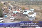 Продължава проверката на незаконните цигански къщи