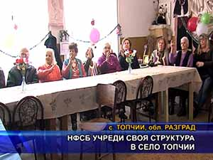 НФСБ учреди своя структура в село Топчии