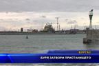 Буря затвори пристанището