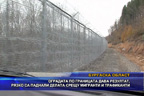 Оградата дава резултат, рязко са паднали делата срещу мигранти и трафиканти
