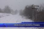 Снежната буря изолира Странджа