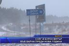 Сняг и бурен вятър във Варна преди нова година