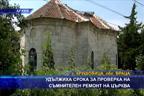 Удължиха срока за проверка на съмнителен ремонт на църква