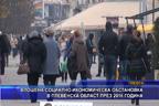 Влошена социално-икономическа обстановка в Плевенска област през 2016 година