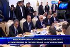 Надежди след крехкото споразумение за прекратяване на огъня в Сирия