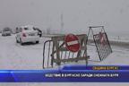 Бедствие в Бургаско заради снежната буря