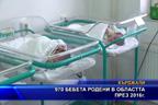 970 бебета родени в област Кърджали през 2016г.