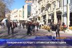 Пловдивчани посрещат с оптимизъм новата година
