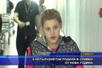 5 непълнолетни родилки в Сливен от Нова година
