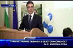 Трайчо Трайков обвинен в безстопанственост за 21 милиона лева