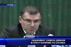 Обвиняват Симеон Дянков в престъпление по служба