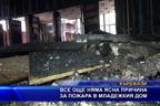 Все още няма ясна причина за пожара в Младежкия дом