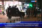 """Тече мащабна операция за залавянето на терориста от """"Рейна"""""""