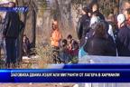 Заловиха двама избягали мигранти от лагера в Харманли
