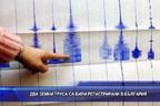 Два земни труса са били регистрирани в България